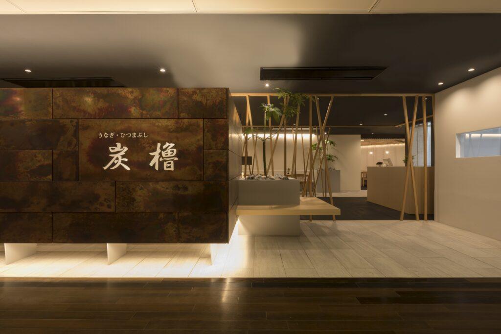 炭櫓 京都四条河原町店