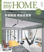 「におの浜のマンション」雑誌掲載されました。