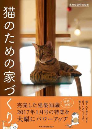 建築知識特別編集 猫のための家づくり