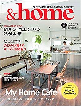 &home vol.55 に宇治の家が掲載されました。