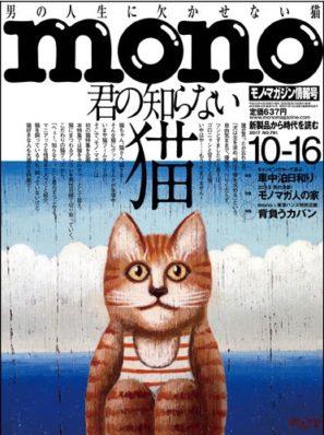 モノ・マガジン2017年10月16日情報号