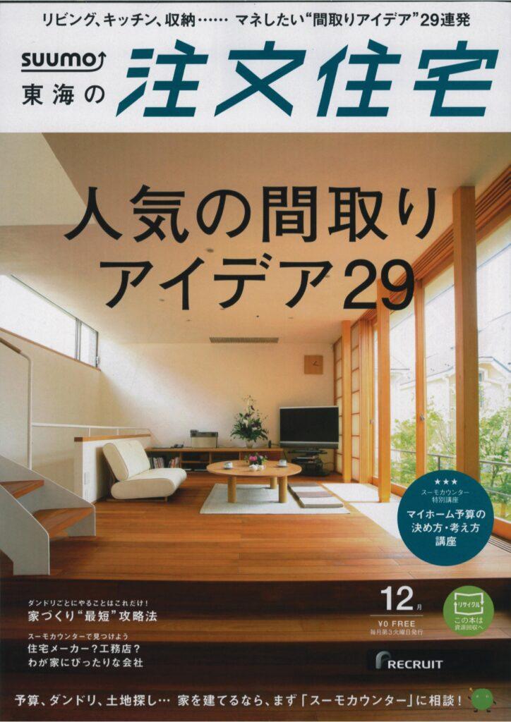 SUUMO (スーモ)東海の注文住宅に掲載
