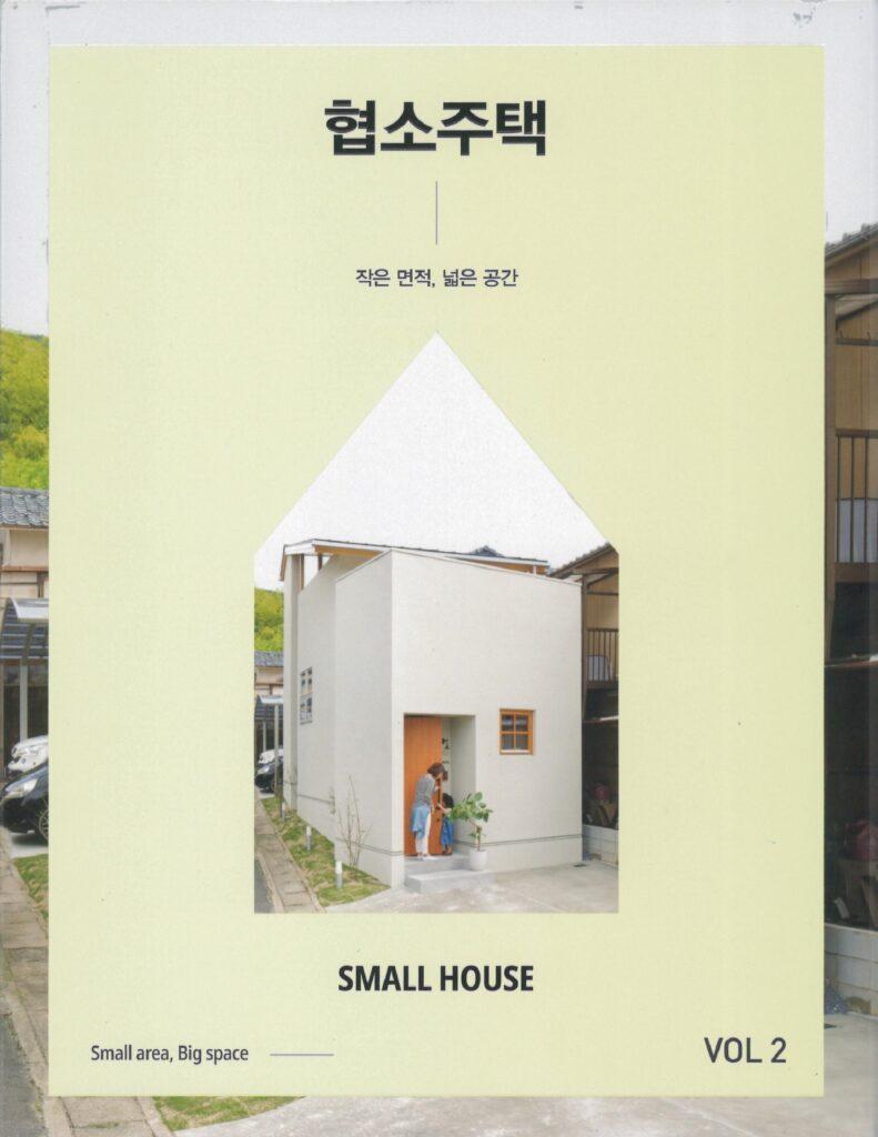 建築書籍「SMALL HOUSE 2 Small area,Big spece」掲載