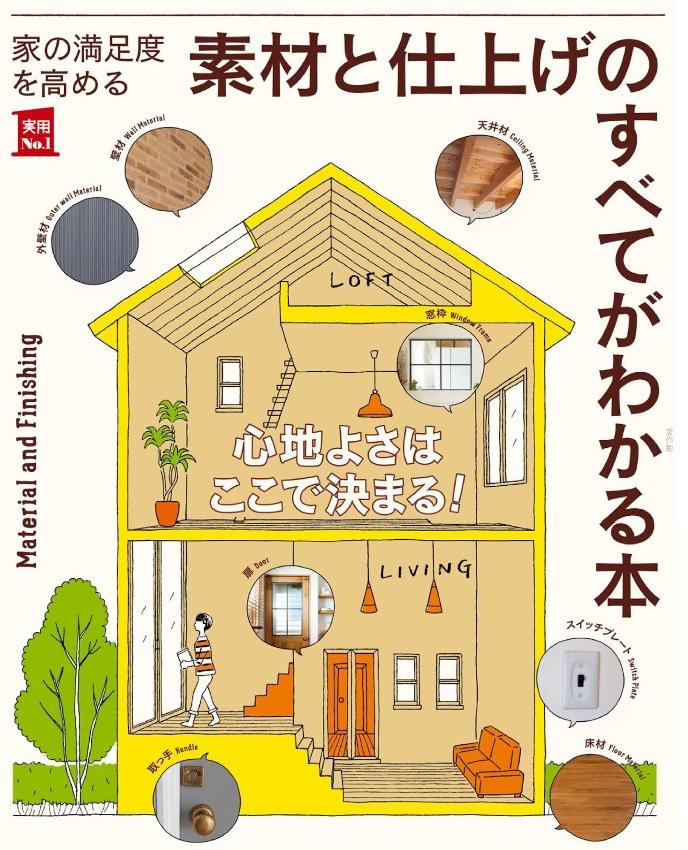 家の満足度を高める 素材と仕上げのすべてがわかる本  に掲載