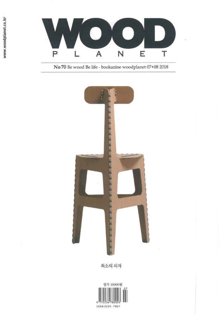 建築と家具の本「WOOD PLANET」に掲載