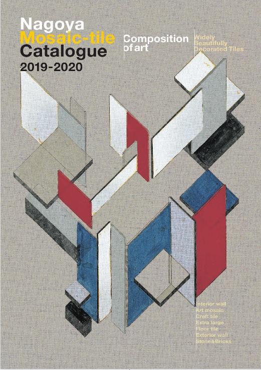 名古屋モザイク2019-2020のカタログに掲載されました。