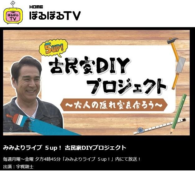 広島ホームテレビ・ぽるぽるTV『みみよりライブ 5up! 古民家DIYプロジェクト』で紹介されました。