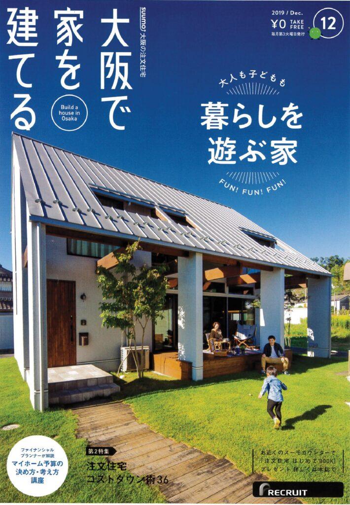 大阪で家を建てるに掲載されました。