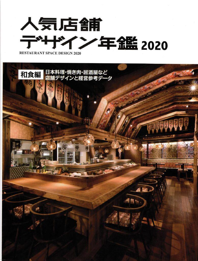 人気店舗デザイン年鑑2020に掲載されました。