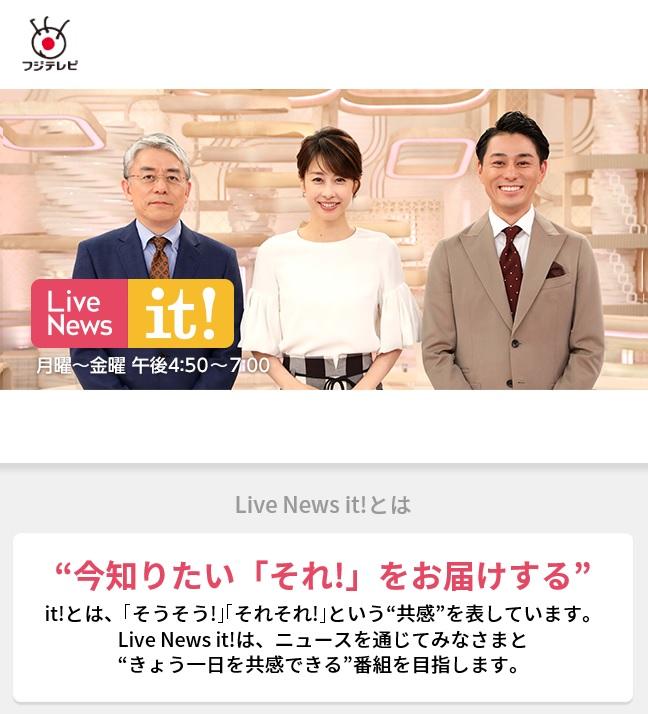 フジテレビ「Live News it!」にて「みいちゃんのお菓子工房」が放送されました。