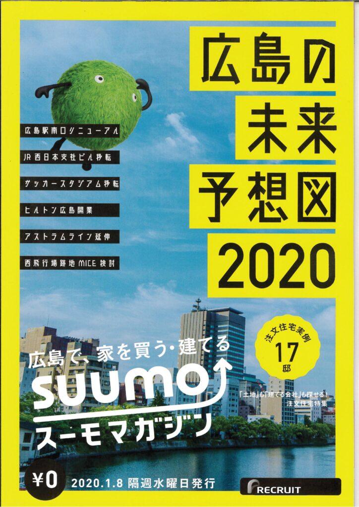 スーモマガシン 広島の未来予想図2020に掲載されました。