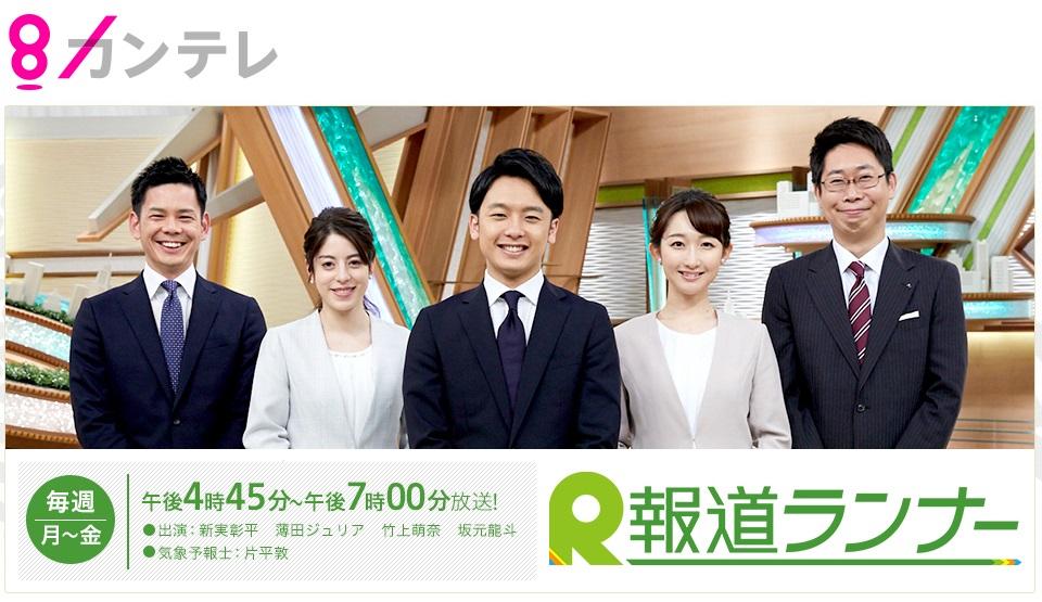 関西テレビ『報道ランナー』にてみいちゃんのお菓子工房が放送されました。