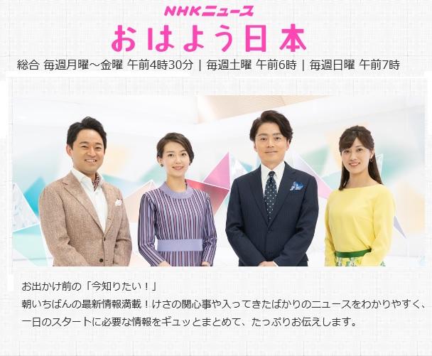 NHK おはよう日本で『みいちゃんのお菓子工房』が放送されました。