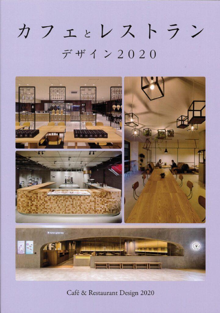 カフェとレストランデザイン2020に掲載されました。