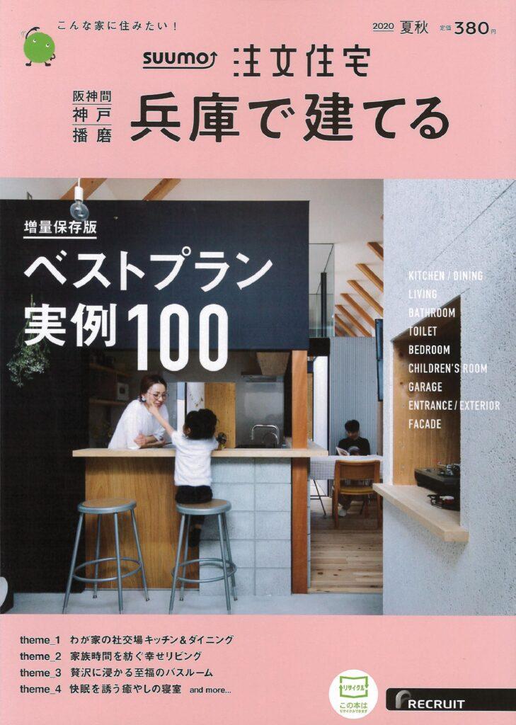 SUUMO注文住宅 兵庫で建てるに掲載されました。