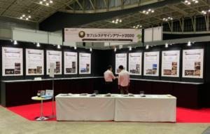 award exhibition