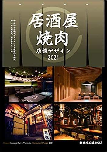 居酒屋・焼肉店舗デザイン2021に「dining emu」が掲載されました。