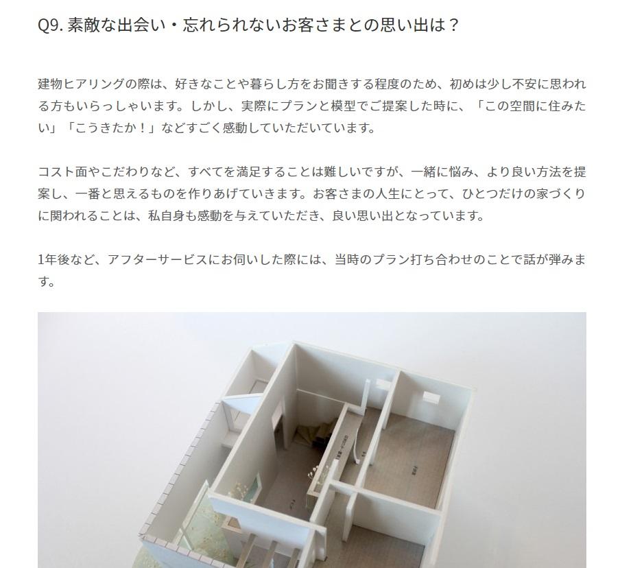 建築サイト SUVACO にて紹介して頂きました。