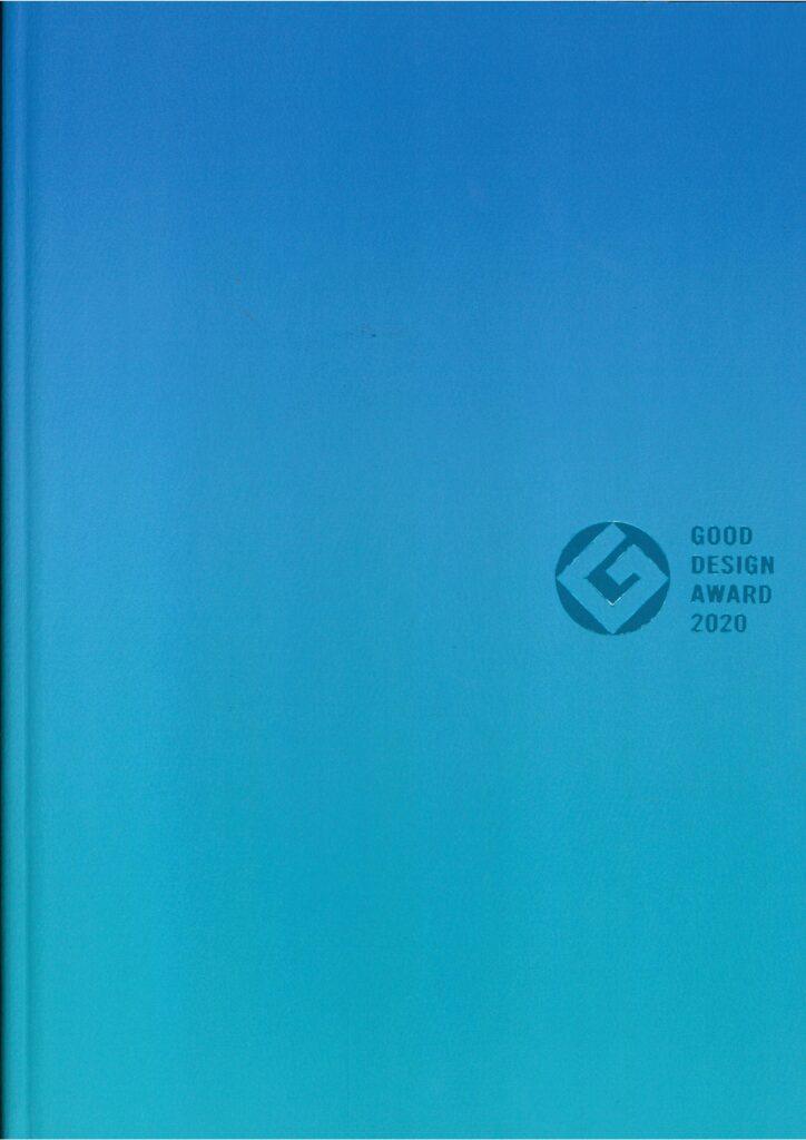 グッドデザイン賞 2020 年鑑に掲載されました。