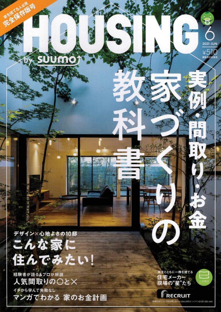 HOUSINGに大津の家が掲載されました。