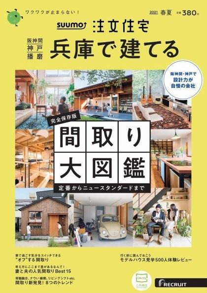 suumo 兵庫で建てる に掲載されました。