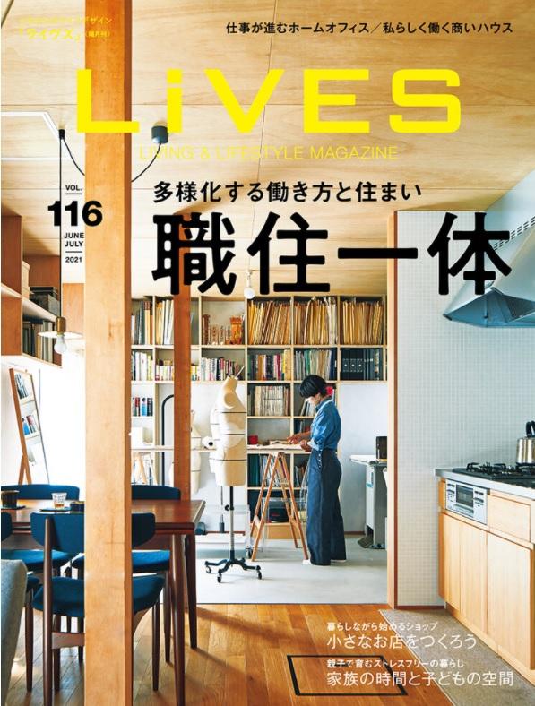 LiVES vol.116に高槻の家が掲載されました。