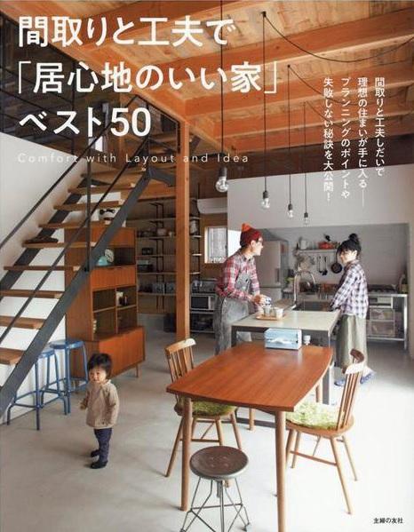 間取りと工夫で「居心地のいい家」ベスト50 に掲載されました。