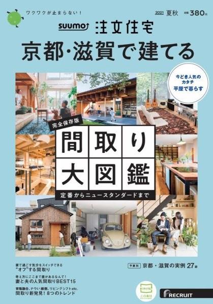 SUUMO注文住宅に掲載されました。