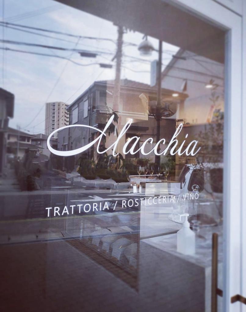 守山のイタリア料理店【Macchia】マッキア 様がOPENされます!